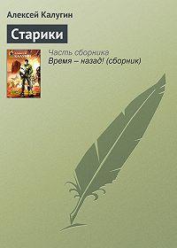 Алексей Калугин -Старики