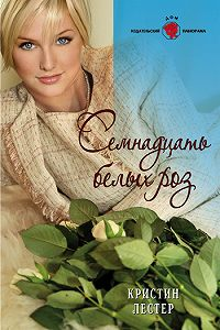 Кристин Лестер -Семнадцать белых роз