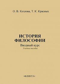 О. В. Козлова, Т. К. Красных - История философии: вводный курс