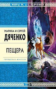 Марина и Сергей Дяченко -Пещера