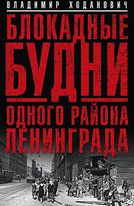 Владимир Ходанович -Блокадные будни одного района Ленинграда