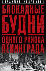 Владимир Иванович Ходанович -Блокадные будни одного района Ленинграда