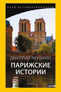 Дмитрий Якушкин -Парижские истории