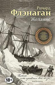 Ричард Флэнаган -Желание