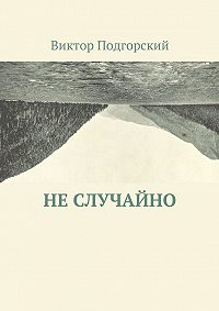 Виктор Подгорский -Не случайно