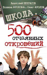 Полина Фролова -Школа. 500 отчаянных откровений