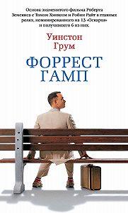 Уинстон Грум -Форрест Гамп
