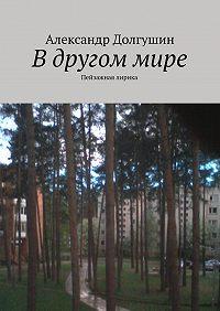 Александр Долгушин - Вдругоммире