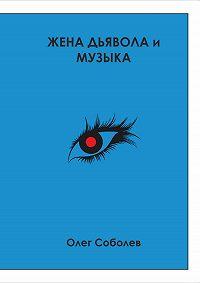 Олег Соболев -Жена дьявола и музыка