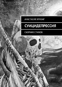 Анастасия Хризар -Суицидепрессия. стихи
