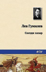 Лев Гумилев -Соседи хазар