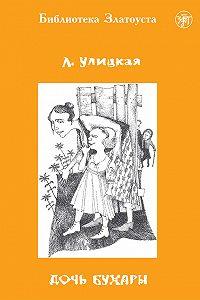 Людмила Улицкая, Галина Юдина - Дочь Бухары