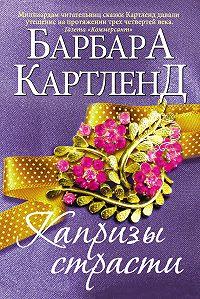 Барбара Картленд -Капризы страсти