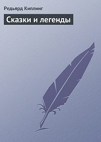 Редьярд Киплинг -Сказки и легенды
