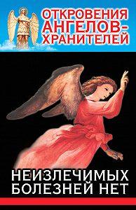Ренат Ильдарович Гарифзянов -Откровения Ангелов-Хранителей. Неизлечимых болезней нет