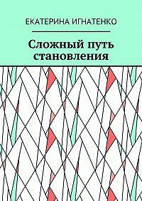 Екатерина Игнатенко -Сложный путь становления