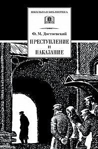 Федор Достоевский -Преступление и наказание
