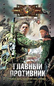 Алексей Колентьев -Главный противник