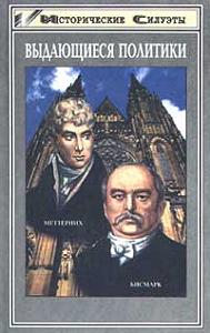 Андреас Хилльгрубер -Отто Фон Бисмарк. Основатель Великой Европейской Державы Германской Империи