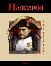 Владислав Карнацевич -Наполеон