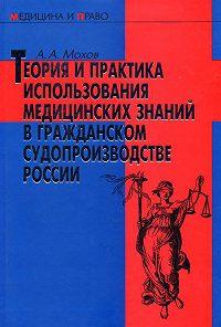 Александр Мохов - Теория и практика использования медицинских знаний в гражданском судопроизводстве России