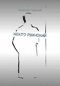 Евгений Горский -Некто Рвинский