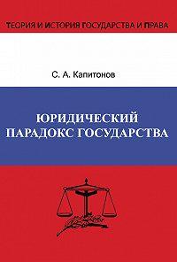Сергей Капитонов - Юридический парадокс государства