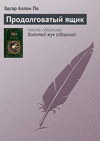 Эдгар Аллан По -Продолговатый ящик
