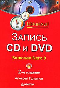 Алексей Гультяев - Запись CD и DVD