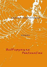 Андрей Кайгородов -Вибрирующая реальность. роман