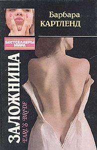 Барбара Картленд -Заложница