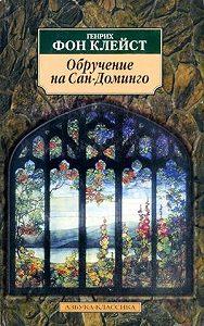 Генрих Клейст -Локарнская нищенка