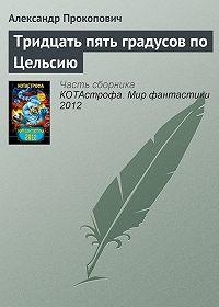 Александр Прокопович -Тридцать пять градусов по Цельсию