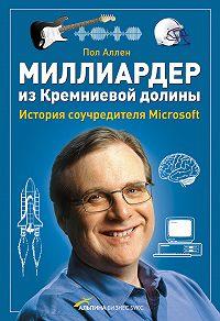 Пол Аллен -Миллиардер из Кремниевой долины. История соучредителя Microsoft
