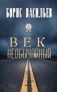 Борис Васильев -Век необычайный