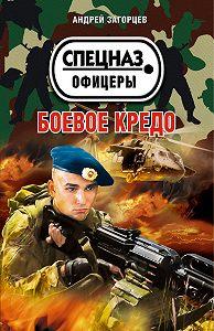 Андрей Загорцев -Боевое кредо