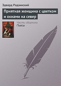 Эдвард Радзинский -Приятная женщина с цветком и окнами на север