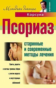 Елена Владимировна Корсун -Псориаз. Старинные и современные методы лечения