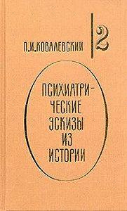 Павел Ковалевский -Наполеон I и его гений