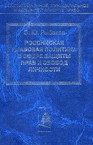 Олег Рыбаков -Российская правовая политика в сфере защиты прав и свобод личности