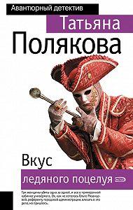 Татьяна Полякова - Вкус ледяного поцелуя