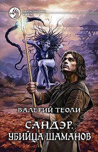 Валерий Теоли -Сандэр. Убийца шаманов