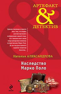 Наталья Александрова - Наследство Марко Поло