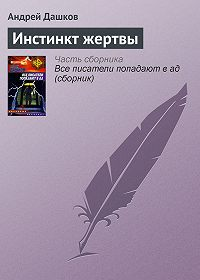 Андрей Дашков -Инстинкт жертвы
