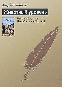 Андрей Плеханов - Животный уровень