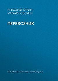 Николай Гарин-Михайловский -Перевозчик