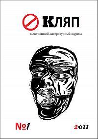 Коллектив Авторов -Кляп. Электронный литературный журнал № 01/2011