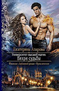 Екатерина Азарова -Университет высшей магии. Вихри судьбы