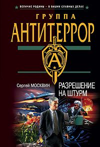 Сергей Москвин -Разрешение на штурм