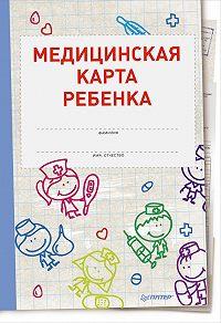Оксана Салова -Медицинская карта ребенка